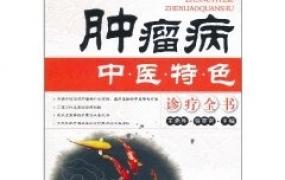 《肿瘤病中医特色诊疗全书》PDF电子书下载