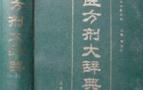 中医方剂大辞典精选本(上、下册)PDF电子书下载