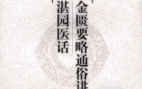 《金匮要略通俗讲话:湛园医话》