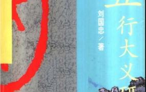 《五行大义》研究PDF电子书下载