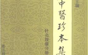《近代中医珍本集·针灸按摩分册》PDF电子书下载