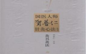 《灸具灸法》PDF电子书下载 国医大师贺普仁 主编