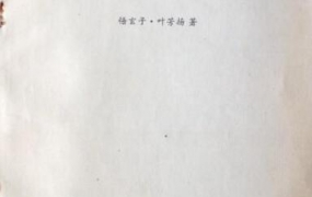 《中国道家虚灵功》PDF电子书下载