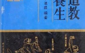 《中国道教气功养生大全》PDF电子书下载