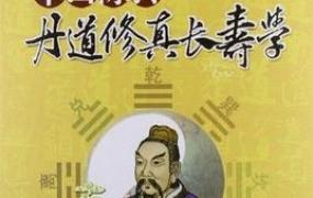 《华山陈抟丹道修真长寿学》