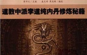 《中和正脉:道教中派李道纯内丹修炼秘籍》PDF电子书下载