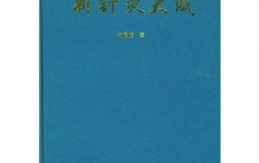 《新针灸大成》PDF电子书下载