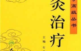 《中医药学高级丛书·针灸治疗学》PDF电子书下载