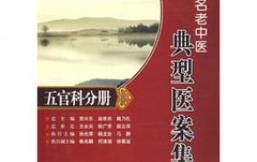 《当代名老中医典型医案集:五官科分册》PDF电子书下载