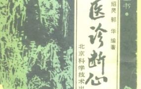 《中医诊断心法》PDF电子书下载