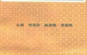 《当代医家论经方》PDF电子书下载