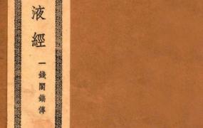 《伊尹汤液经》PDF电子书下载