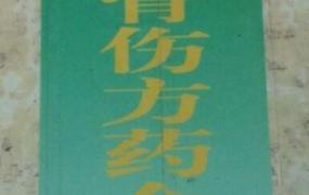 《中国骨伤方药全书》PDF电子书下载