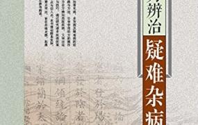 《经方合方辨治疑难杂病》PDF电子书下载