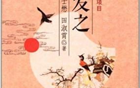 《中医师承学堂  火郁发之》PDF电子书下载