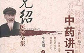 《李克绍医学全集:中药讲习手记》PDF电子书下载