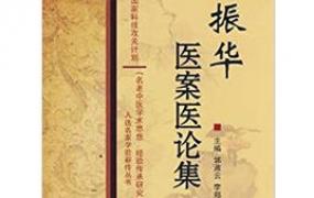 《李振华医案医论集》PDF电子书下载