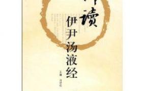 《解读伊尹汤液经》PDF电子书下载