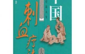 《中国刺血疗法大全》PDF电子书下载