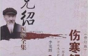 《李克绍医学全集:伤寒解惑论》PDF电子书下载