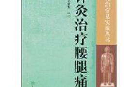 《针灸治疗腰腿痛》PDF电子书下载