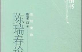 《陈瑞春论伤寒》PDF电子书下载