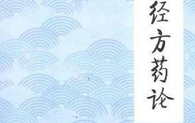 《经方药论》PDF电子书下载