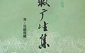 《急救广生集》PDF电子书下载