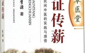 《草医堂临证传薪:一位民间中医的实践与感悟》PDF电子书下载