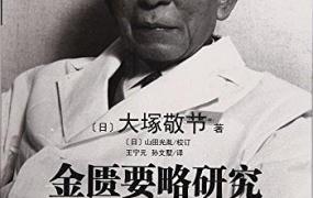 《中医师承学堂  金匮要略研究》PDF电子书下载