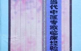《中国当代中医专家临床经验荟萃》(一)PDF电子书下载