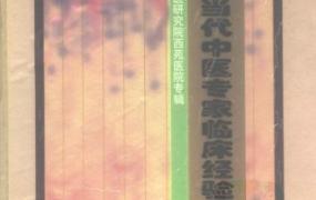 《中国当代中医专家临床经验荟萃》(二)PDF电子书下载