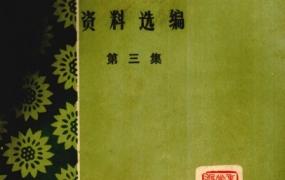 《重庆市老中医经验交流会资料选编》(第3集)PDF电子书下载