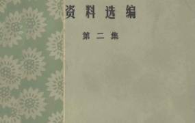 《重庆市老中医经验交流会资料选编》(第2集)PDF电子书下载