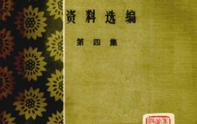 《重庆市老中医经验交流会资料选编》(第4集)PDF电子书下载