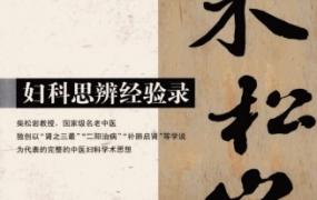 《柴松岩妇科思辨经验录》PDF电子书下载