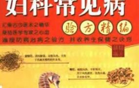 《妇科常见病验方精编》PDF电子书下载
