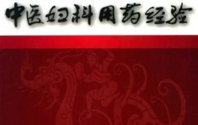 《中医妇科用药经验》PDF电子书下载