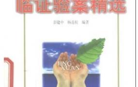 《赵绍琴临证验案精选》PDF电子书下载