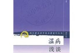 赵绍琴《温病浅谈》PDF电子书下载