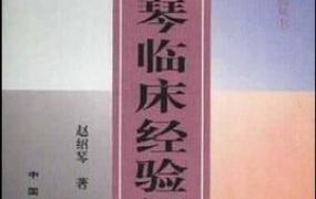 《赵绍琴临床经验辑要》PDF电子书下载