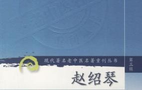 《赵绍琴临证400法》PDF电子书下载