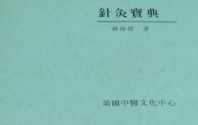 杨维杰《针灸宝典》PDF电子书下载