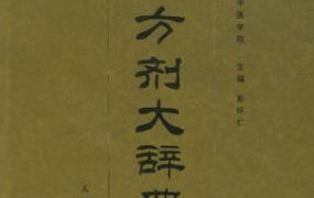 中医方剂大辞典(十一册)PDF电子书下载