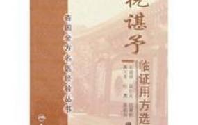 《祝谌予临证用方选粹》PDF电子书下载