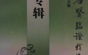 《当代名医临证精华:中风专辑》PDF电子书下载