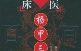《中国百年百名中医临床家丛书 杨甲三》PDF电子书下载