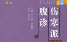伤寒派腹诊(上下册)(日本汉方腹诊选编)PDF电子书下载