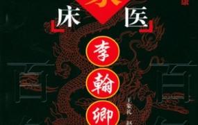 中国百年百名中医临床家丛书(全112册)PDF电子书下载
