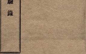 《圣方治验录》PDF电子书下载